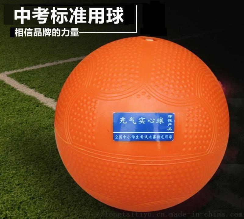 長沙2KG實心球 中考標準用充氣實心球