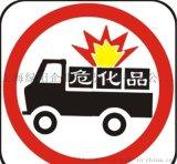 上海浦东新区危险品证申请
