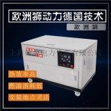 12KW靜音汽油發電機全自動