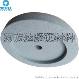 万方达定制绿碳化硅砂轮 磨玻璃不锈钢异形绿碳砂轮