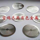 压力传感器不锈钢膜片 316L膜片 波纹膜片