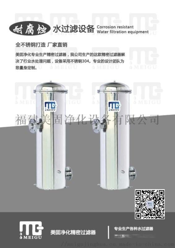 漳州不鏽鋼多介質過濾器有什麼好處,就選美固淨化