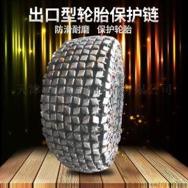 天威30轮胎保护链 矿山防护链防滑链