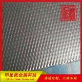 304不锈钢冲压板 不锈钢菱形压纹板