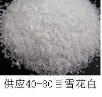 雪花白(白晶钻砂)