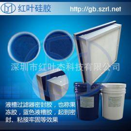 液槽式果冻胶 密封胶高效空气过滤器果冻胶