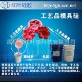 朱砂专用模具硅胶 液体硅胶