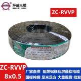 环威电缆国标ZC-RVVP铝镁丝  线8芯0.5平方多芯通讯控制信号线