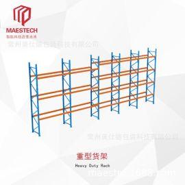 厂家专业生产重型货架 仓库仓储重型货架 仓库库房储物置物架