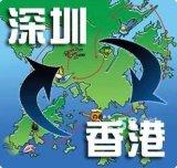 奶粉香港包税进口到深圳