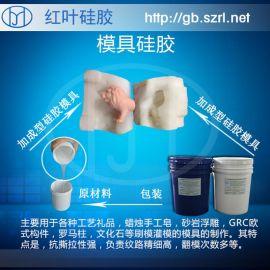 广东硅胶厂家红叶硅胶双组份液体硅胶 模具硅胶