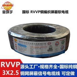 深圳市金环宇电线电缆 3芯铜  线RVVP 2.5平方信号线电源线