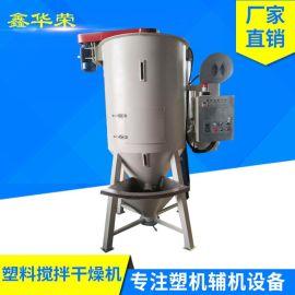 PE颗粒提升干燥机 塑料颗粒烘干混料设备 塑料颗粒干燥搅拌机
