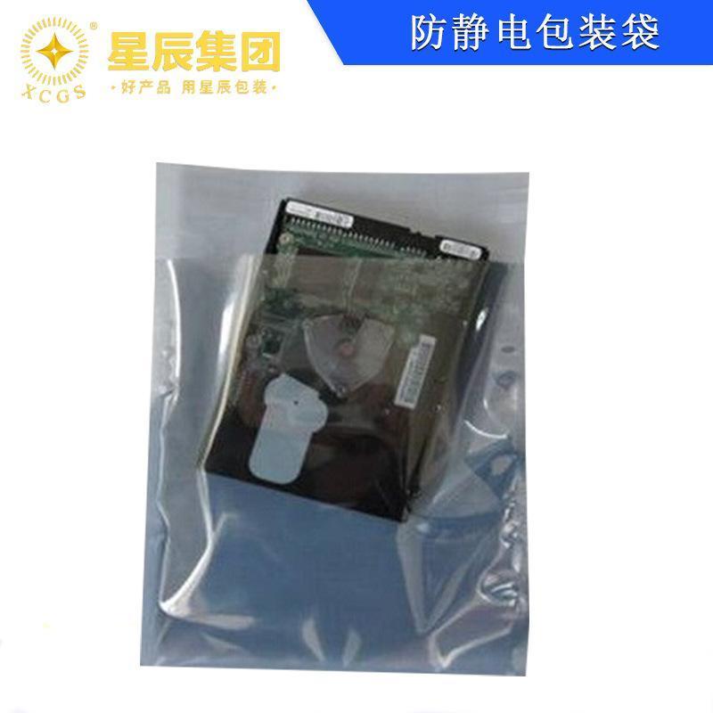 批发平口防静电袋子硬盘LED元件绝缘塑料包装袋 厂家定制大小尺寸