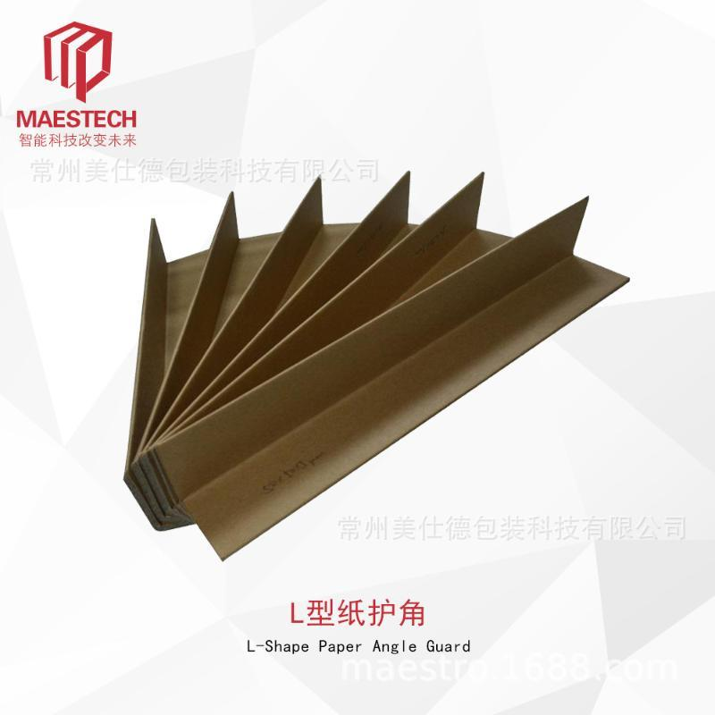 定制生产纸护角环保护角物流打包牛皮纸护角