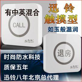 宾馆酒店退房电子求助触摸无线呼叫器迅铃APE520