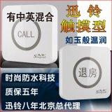宾馆酒店退房金祥彩票app下载求助触摸无线呼叫器迅铃APE520