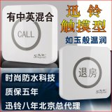 賓館酒店退房電子求助觸摸無線呼叫器迅鈴APE520