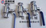 卫生级球阀价格19-108专业生产卫生级球阀