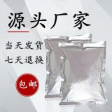 鱼藤酮 98% 品质保障(100g/铝箔袋)厂家直销 83-79-4