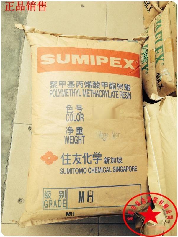PMMA/日本住友/HT013E/食品级/用于食品容器