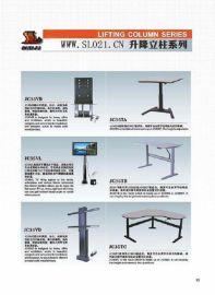 办公桌升降 (JC35)