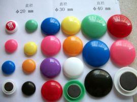 廠家供應ABS文具磁鐵,30mm弧形白板磁粒