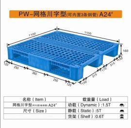 网格川字型可内置3条钢管 塑料托盘