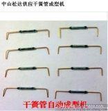 干簧管自动成型机 干簧管弯脚设备