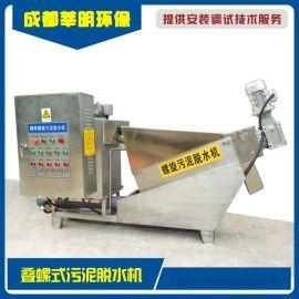 四川污水处理设备厂家销售151型叠螺机污泥脱水设备