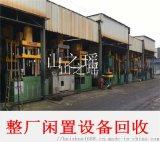 佛山陈村回收二手机械市场,陈村机械整厂设备回收公司