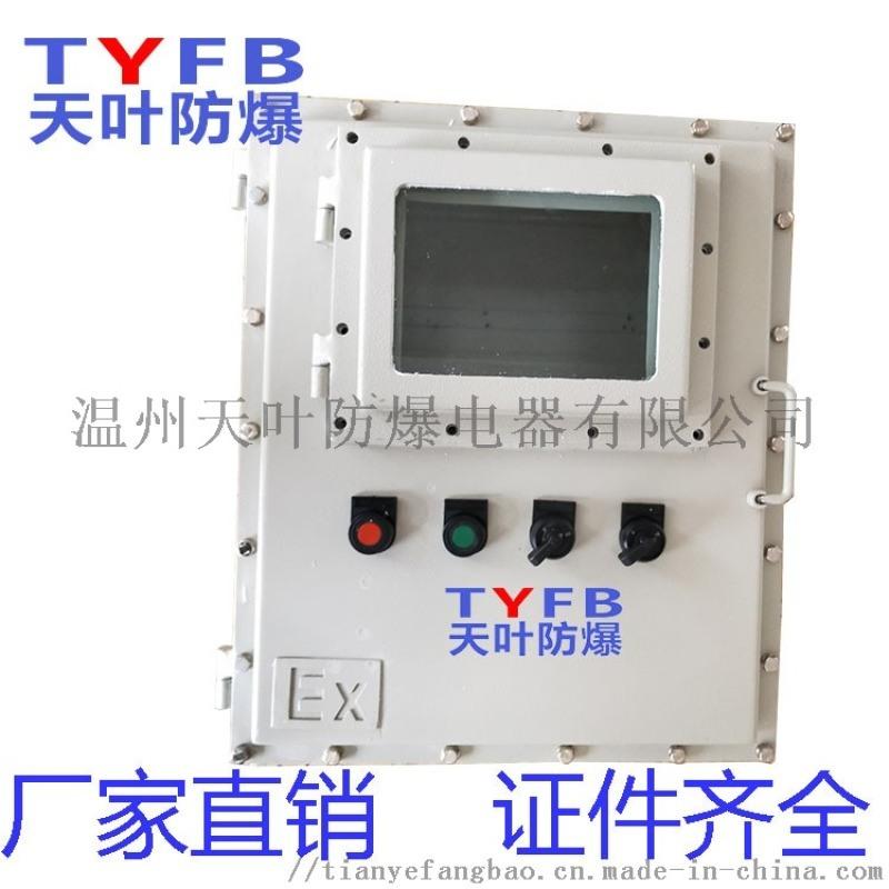 防爆配电箱 配电柜 各种钢板焊接Q235材质