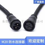 廠家直供M20 2芯尼龍線對線工業防水線