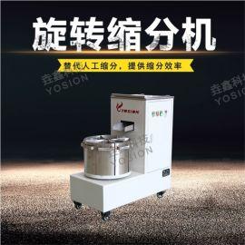 垚鑫科技 旋轉縮分機 電動二分器 旋轉樣品分樣器