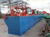 SF型浮選機雙葉片葉輪壽命長 鉛鋅尾礦浮