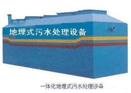 **地埋式污水处理设备 一体化污水设备