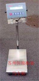 成都300kg防爆电子台秤,45*60cm防爆电子秤厂家