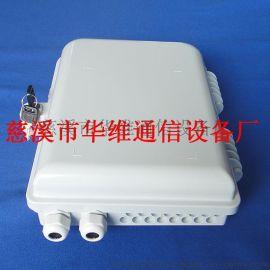 供应12/16芯法兰支架式光缆分纤箱 1分16光分路器箱 可OEM定制