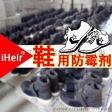 鞋子防霉抗菌剂剂iHeir-Spray