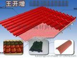 杭州萌萧   永州彩钢琉璃瓦980型