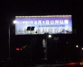 新疆太阳能广告牌照明