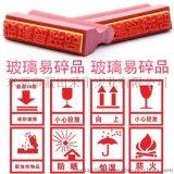 包装箱标识橡胶印章 特软印皮 纸箱外箱印字专用橡胶印章