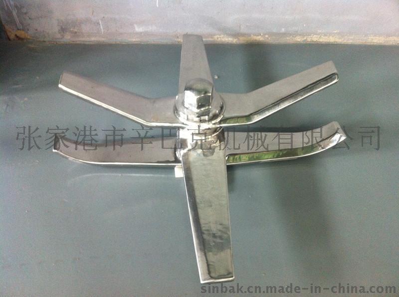辛巴克高速混合機槳葉