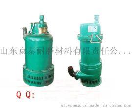 西安防爆潜水泵  的产品给  的你