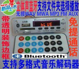 方壳透明框装饰12V音响蓝牙解码器通话播放器,12V蓝牙通话MP3解码板 无损MP3蓝牙解码器