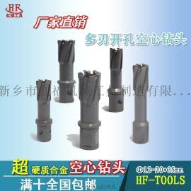 厂家零售合金空心钻头,磁力钻用空心钻头,钢板多刃取芯钻头