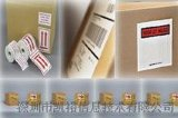 物流标签、外箱条码标签