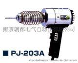 石崎PJ-203A型熱風槍5折最低價銷售