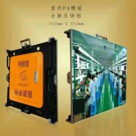 云南室内P4酒店会议室显示屏报价和怎么安装