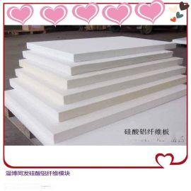 同发硅酸铝纤维板低价出售挡火板